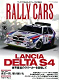 RALLY CARS Vol.16 (LANCIA DELTA S4)