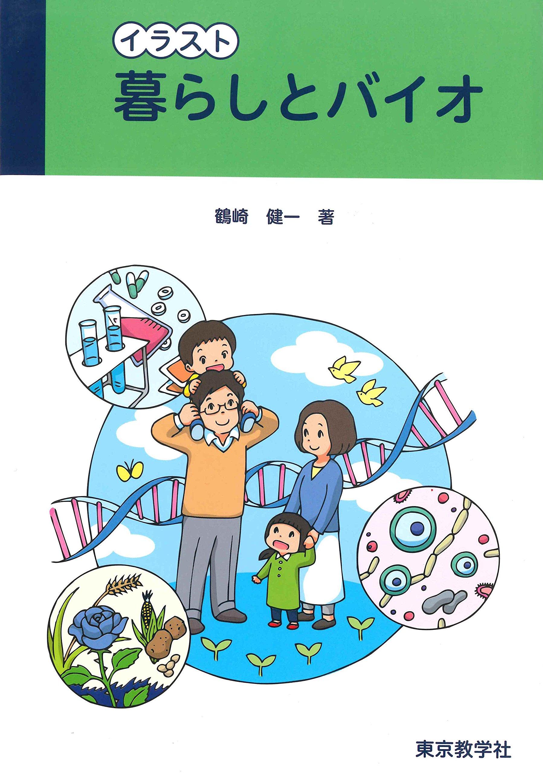 暮らしとバイオ イラスト 鶴﨑 健一 本 通販 Amazon