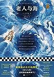 读客经典文库:老人与海(全新插画珍藏版!新课标读物!如果你正在经历挫折,《老人与海》会给你直面的勇气!)