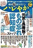 朝日脳活マガジン ハレやか 2019年 10月号 [雑誌]