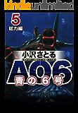AO6 青の6号 (5) 総力編 (ぶんか社コミックス)