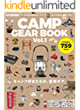 GO OUT特別編集 CAMP GEAR BOOK Vol.1