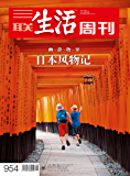 三联生活周刊·日本风物记:幽·静·物·异(2017年38期)