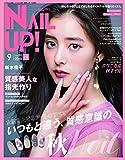 ネイルUP! 2018年9月号Vol.84