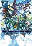 ワールド オブ ファイナルファンタジー 公式コンプリートガイド (SE-MOOK)