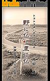 野に仏・里に仏: とことこ歩いた千二百キロ・四国歩きへんろの記録