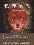 """狐狸男孩(被《卫报》《出版周刊》誉为""""现代狄更斯""""的纸上奇迹,不会让你失望哪怕一秒钟!)"""