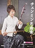 魅惑の二胡 チェン ミン名曲集 〈二胡用数字譜&ピアノ伴奏譜/ピアノ伴奏CD付〉