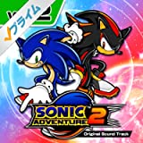 Sonic Adventure 2 Original Soundtrack vol.2
