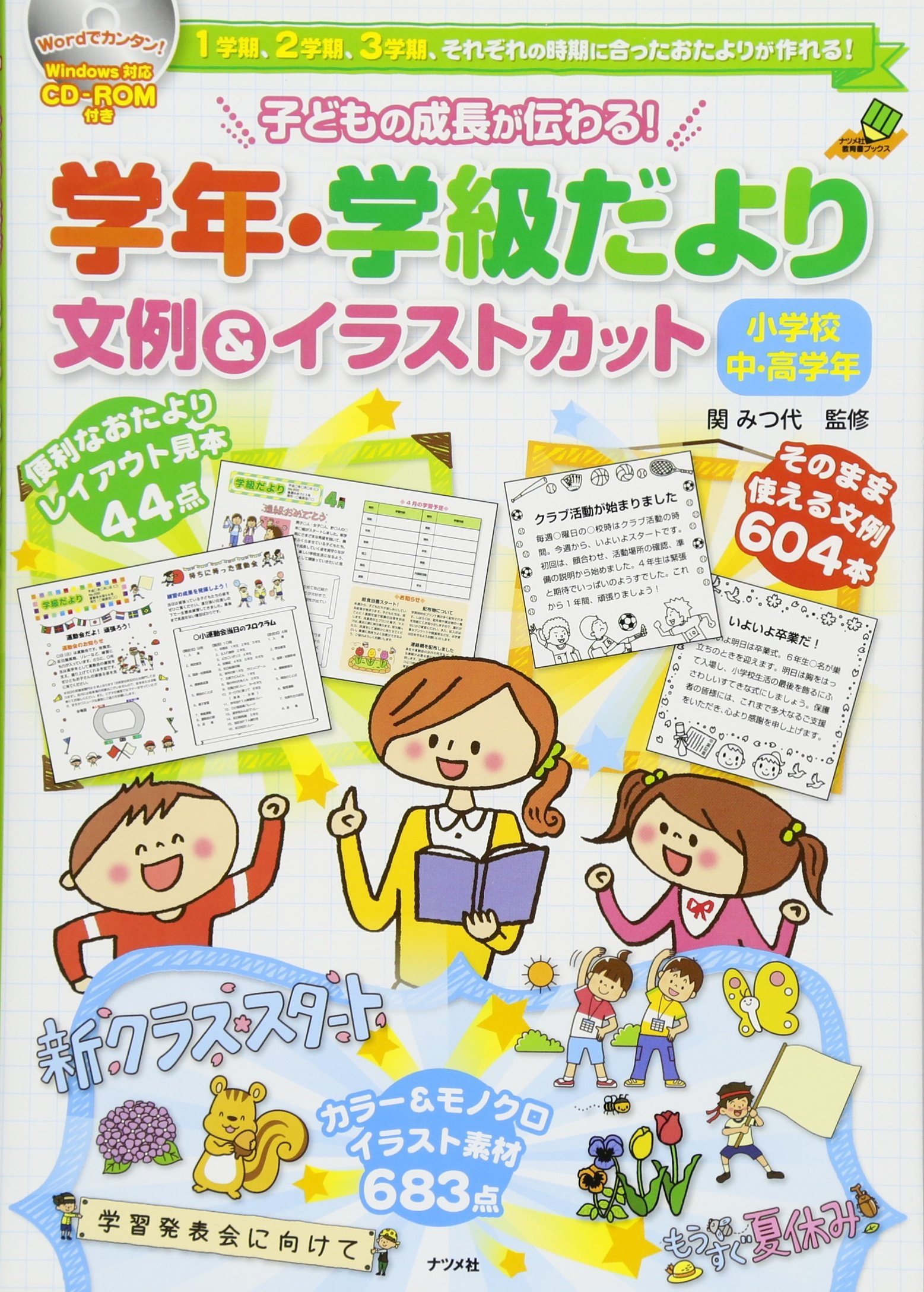 Read Online Kodomo no seichō ga tsutawaru gakunen gakkyūdayori bunrei ando irasuto katto : ichigakki nigakki sangakki sorezore no jiki ni atta otayori ga tsukureru shōgakkō chū kōgakunen pdf