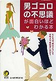 男ゴコロの不思議が面白いほどわかる本 たとえば、男はどうして女性より嫉妬深いのか? (KAWADE夢文庫)