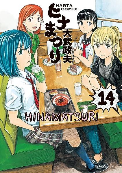ヒナまつり 14 (HARTA COMIX) Kindle版