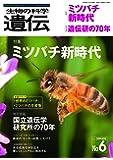 生物の科学遺伝 Vol.73 No.6(201―生き物の多様性、生きざま、人との関わりを知る 特集:ミツバチ新時代