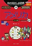 旅の指さし会話帳9 アメリカ(アメリカ英語)[第二版]