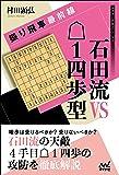 振り飛車最前線 石田流VS△1四歩型 (マイナビ将棋BOOKS)
