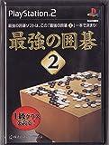 最強の囲碁2
