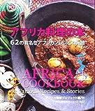 アフリカ料理の本 (教材シリーズV.2)