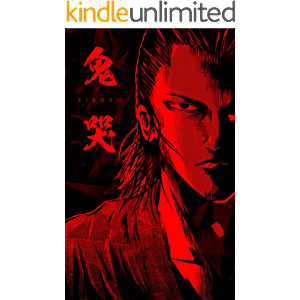 kikoku (Japanese Edition)