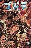 ゴジラ:ルーラーズ・オブ・アース 5 守護神と王者編 限定カバー版