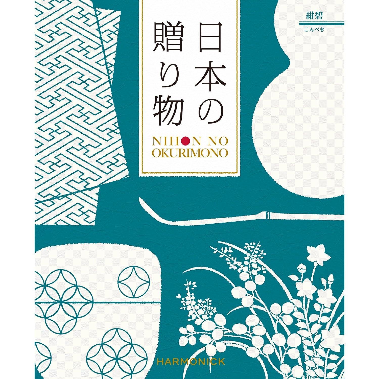 ハーモニック カタログギフト 日本の贈り物 紺碧 (こんぺき) 包装紙:バースセレブレーション B079SZMBRY 05 7,000円コース 05 7,000円コース