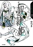奴隷姫(2) (シリウスコミックス)