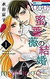 蜜薔薇の結婚 1 (花とゆめコミックススペシャル)