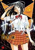 サエイズム 5 (チャンピオンREDコミックス)