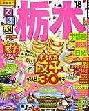 るるぶ栃木 宇都宮 那須 日光'18 (国内シリーズ)