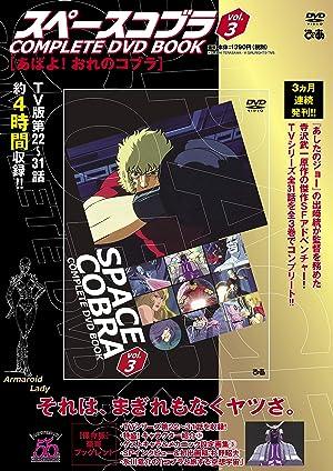 スペースコブラ COMPLETE DVD BOOK vol.3号