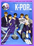 K-POPぴあ vol.8 CIX 大特集号️ X1デビュー記念特集、JBJ95、N.Flyingも~ (ぴあ MOOK)
