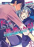 だって、お前に触れるから!(3) (BL☆美少年ブック)