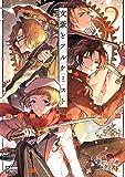 文豪とアルケミスト コミックアンソロジー VOL.2 (DNAメディアコミックス)
