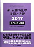 新・公害防止の技術と法規 ダイオキシン類編〈2017〉