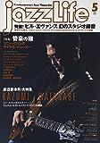 JAZZ LIFE 2016年 05 月号 [雑誌]