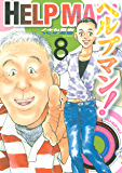 ヘルプマン!(8) (イブニングコミックス)