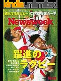 週刊ニューズウィーク日本版 「特集:躍進のラグビー」〈2019年10月29日号〉 [雑誌]