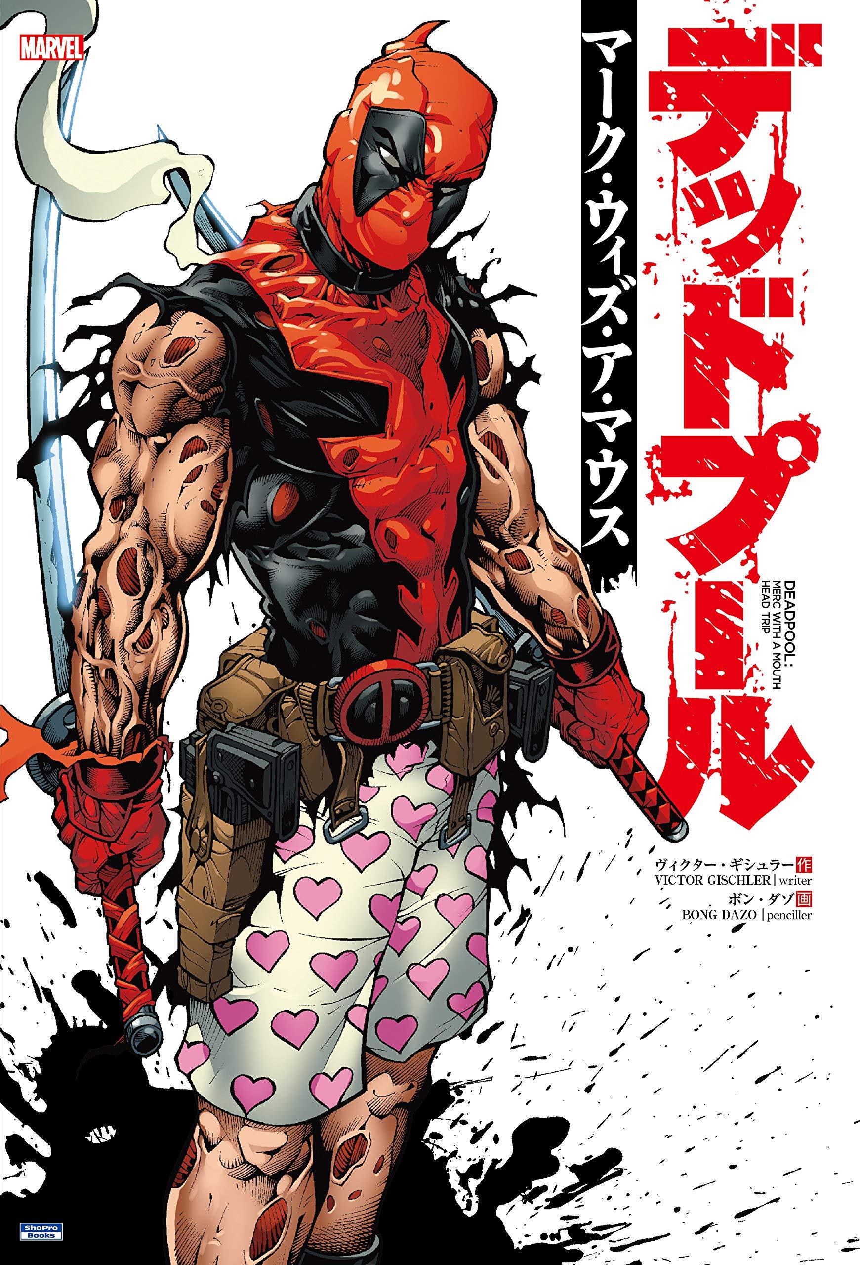 プール samurai デッド デッドプール:SAMURAI マーベル×ジャンプコラボマンガがカオスでカオスでトレンド入り:なんおも