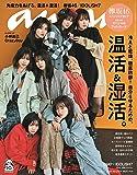 anan(アンアン) 2019/12/11号 No.2179 [温活&湿活。/欅坂46]