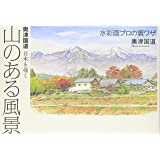 奥津国道日本を描く 山のある風景 (The New Fifties)