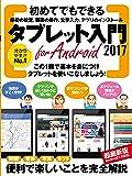 タブレット入門 for Android 2017 ([テキスト])