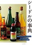 シードルの事典: 海外のブランドから国産まで りんご酒の魅力、文化、生産者を紹介
