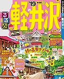 るるぶ軽井沢'19 (るるぶ情報版(国内))