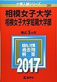 相模女子大学・相模女子大学短期大学部 (2017年版大学入試シリーズ)