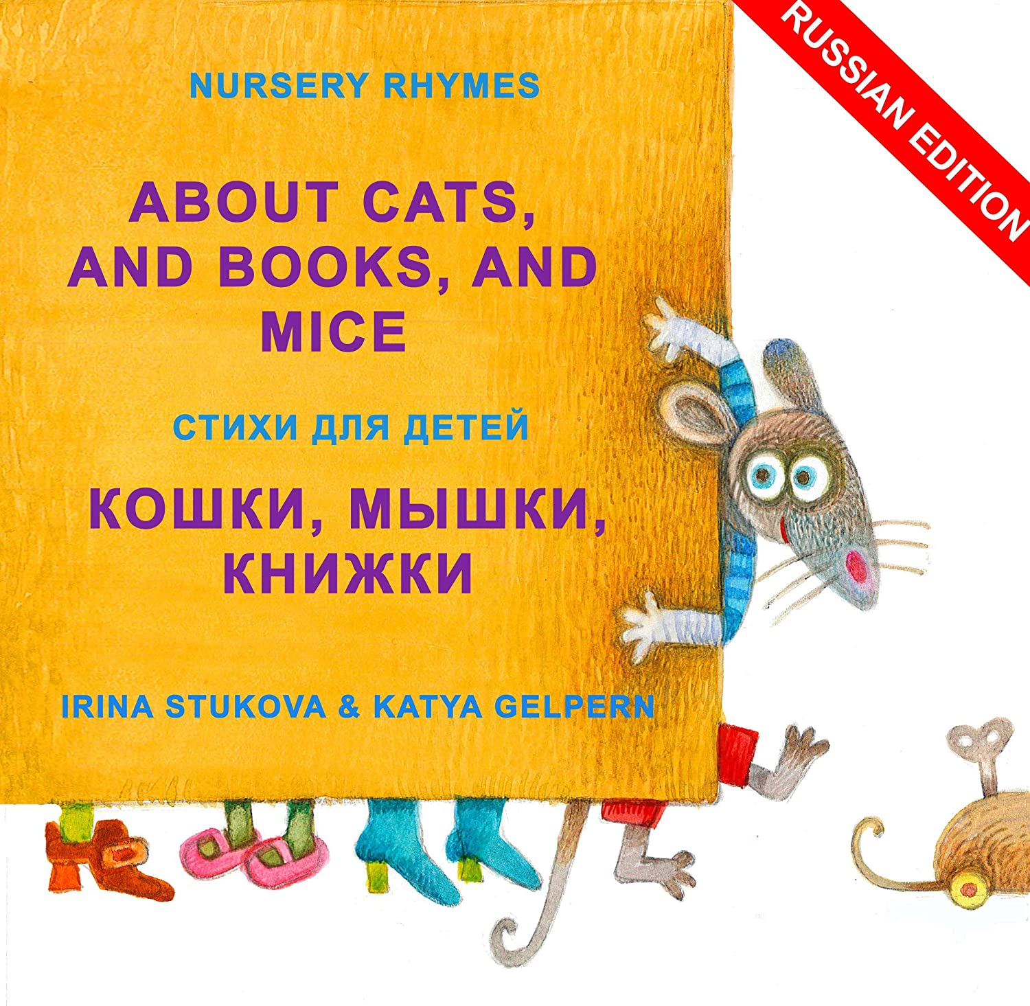 Image of: Food Buy For Others Timonimagesclub About Cats And Books And Mice Bilingual Edition english