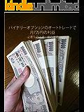 バイナリーオプションの自動取引で月7万円の利益: 自動収入システム