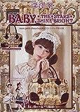 深澤 翠×BABY,THE STARS SHINE BRIGHT mon petit chouchou柄ボストンバッグBOOK (バラエティ)