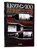 幻のワイン100 ---世界最高級ワインと酒蔵