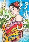 むすび島 ~浮世艶草子~ (SPコミックス)