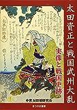 太田資正と戦国武州大乱~実像と戦国史跡~