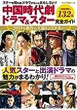 中国時代劇ドラマ&スター完全ガイド (キネマ旬報ムック)